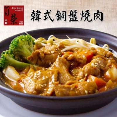 貞榮小館.韓式銅盤燒肉(280g/包,共三包)