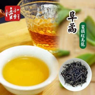 悟和軒.阜矞-蜜韻紅烏龍(150g/罐)