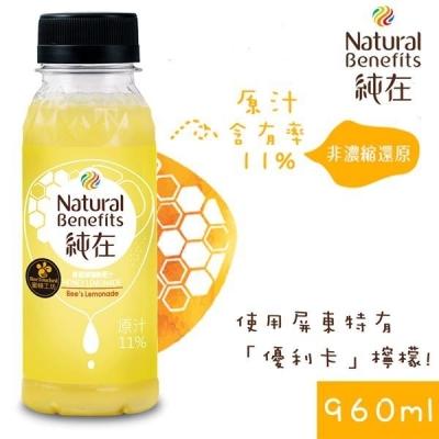 純在.冷壓鮮榨蔬蜂蜜檸檬柳橙汁3瓶(960ml/瓶)
