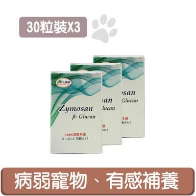 《 寵物專用 》【葡聚多醣】(12克)x3瓶 ☆現代百益康☆ 別讓癌症縮短毛孩和你相處的時間