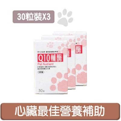 《 寵物專用 》守護心臟病毛孩【Q10輔酶】(30粒x3瓶)☆現代百益康☆最高級脂溶性Q10、 護心保健、效果更勝粉劑型Q10