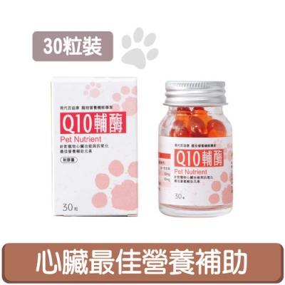 《 寵物專用 》守護心臟病毛孩【Q10輔酶】(30粒)☆現代百益康☆最高級脂溶性Q10、 護心保健、效果更勝粉劑型Q10