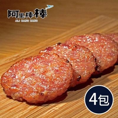 阿里棒棒.啵啵肉乾150g/包(共4包)