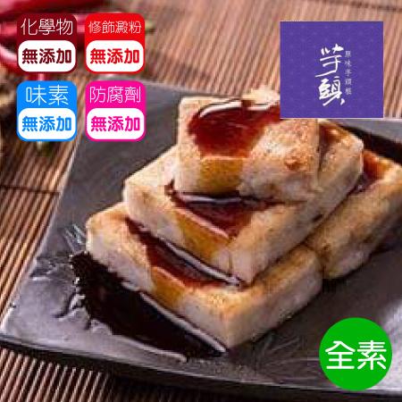 原味芋頭糕(全素) - 900公克/袋