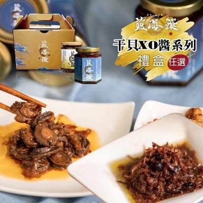 藍海饌.干貝XO醬-提盒組(任選2罐)
