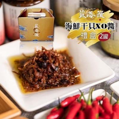 藍海饌.海鮮干貝XO醬-提盒組(任選2罐)