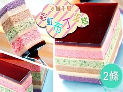 【老耿】冰晶千層彩虹布丁蛋糕-2條