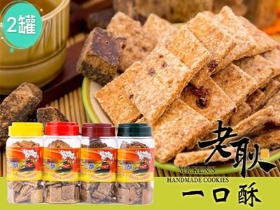【老耿】一口酥(原味/起司/黑糖/咖啡)-任選2罐