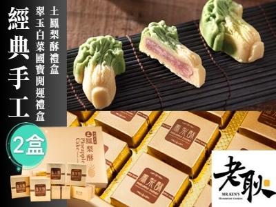 【老耿】翠玉白菜國寶開運禮盒/土鳳梨酥禮盒-2盒(24入)