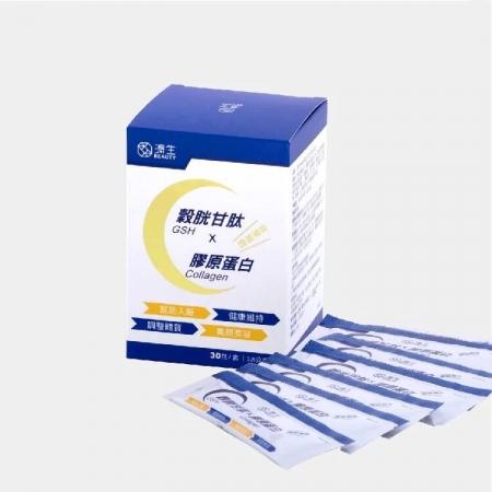 濟生 榖胱甘肽X膠原蛋白粉 一盒30包入 免運(驚雷價)