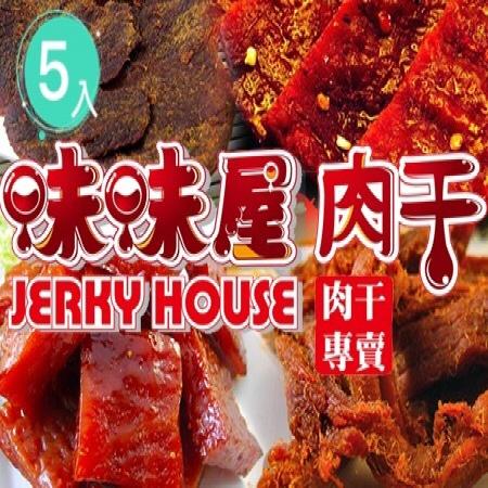 味味屋爆漿蜜汁肉干(小包裝)-任選5入