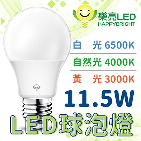 【樂亮】11.5W 球泡 LED燈泡 (白光/黃光/自然光)-6入組起