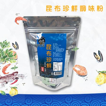 免運↘1袋$250【昆布珍鮮 天然調味粉】20小包/袋