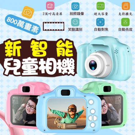 新智能兒童800萬像素相機(贈32G記憶卡)