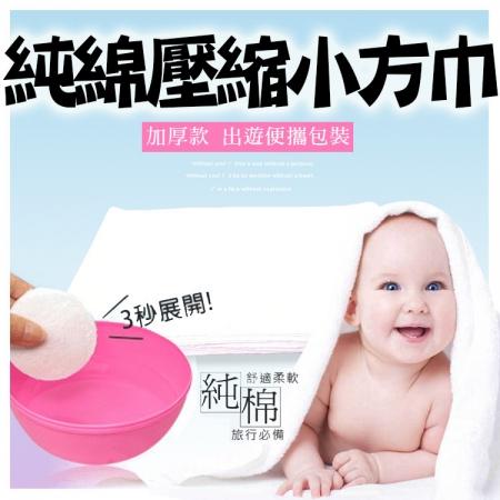 加厚款出遊便攜包裝純綿壓縮小方巾(100入/包)