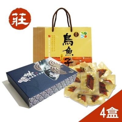 莊國顯.一口吃烏魚子10片/盒,(共4盒)+附2個紙袋