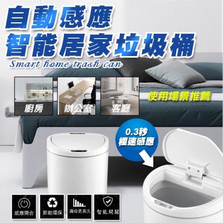 自動感應智能居家垃圾桶(8公升款)