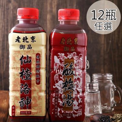 【一等鮮】老北京御品酸梅湯、仙楂洛神任選12瓶(900ml/瓶)