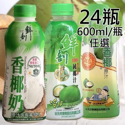 【半天水】100%純椰汁、香椰原汁、香椰奶任選24瓶(600ml/瓶)