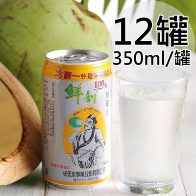 【半天水】鮮剖100%純椰汁12罐(350ml/瓶/易開罐)
