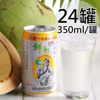 【半天水】鮮剖100%純椰汁24罐(350ml/瓶/易開罐)