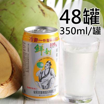 【半天水】鮮剖100%純椰汁48罐(350ml/瓶/易開罐)