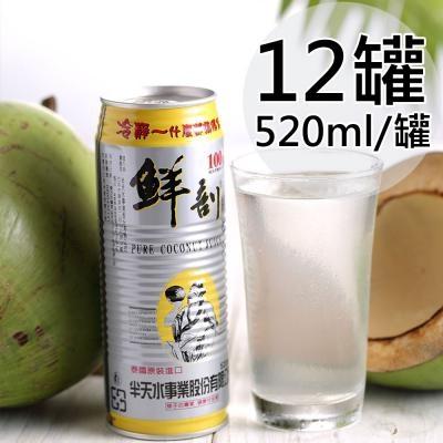 【半天水】鮮剖100%純椰汁12罐(520ml/瓶/易開罐)