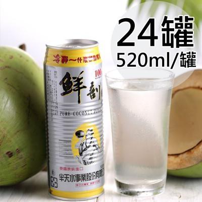 【半天水】鮮剖100%純椰汁24罐(520ml/瓶/易開罐)