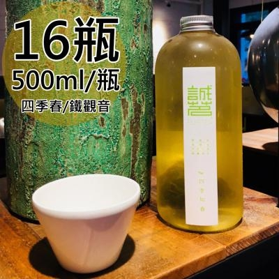 【誠茗】冷藏7℃手工冷泡茶16瓶任選〈500ml/瓶〉