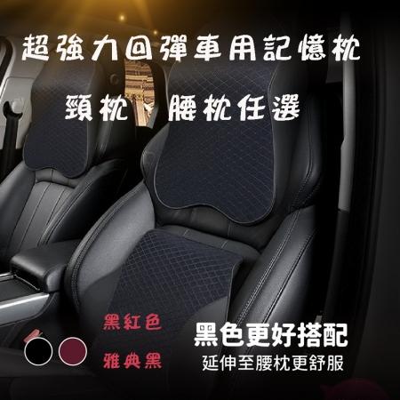 加長加大記憶棉車用【頸枕/腰墊】任選   (雙11)