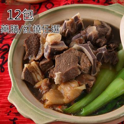 【越南東家】冷凍羊肉爐任選12包(藥膳羊肉爐1000g/紅燒羊肉爐1200g/包)