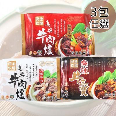 【金門良金牧場】高粱牛肉爐3包 (三種口味任選)