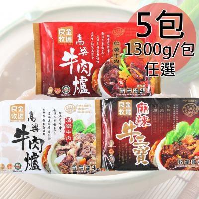 【金門良金牧場】高粱牛肉爐5包 (三種口味任選)