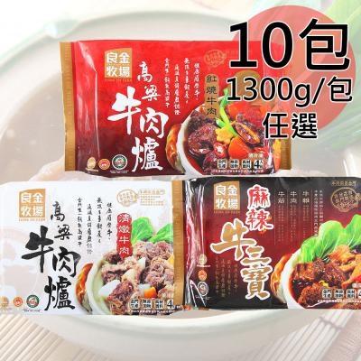 【金門良金牧場】高粱牛肉爐10包 (三種口味任選)