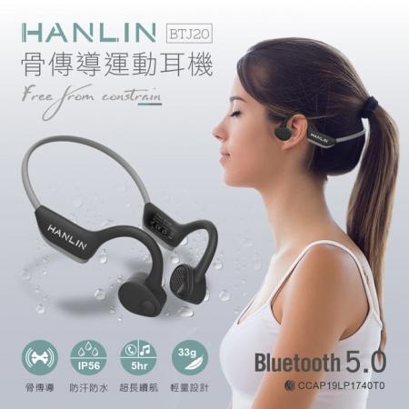 HANLIN-BTJ20 防水藍牙5.0骨傳導運動耳機  (限時下殺)