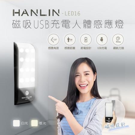 HANLIN-LED16 磁吸USB充電人體感應燈  (限時下殺)