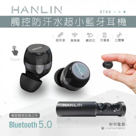HANLIN-BTR8 觸控防汗水超小藍牙耳機 、真無線、超快連。超越蘋果5小時
