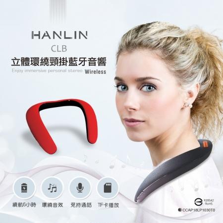 HANLIN-CLB 真3D環繞藍牙頸掛式音響。立體聲音效