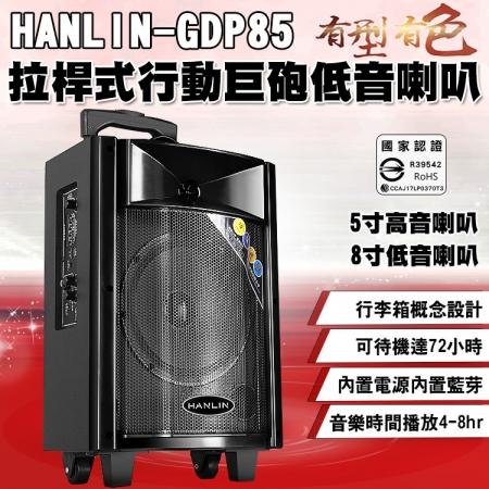 HANLIN-GDP85拉桿式行動巨砲低音喇叭  (限時下殺)
