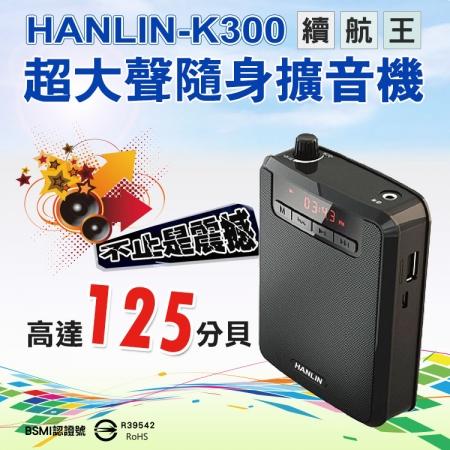HANLIN-K300 續航王-超大聲隨身擴音機(最高達125分貝)  (限時下殺)