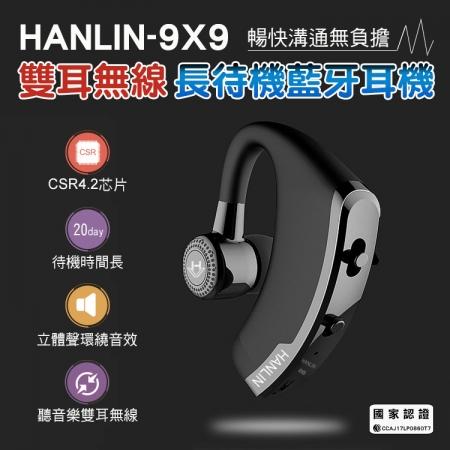 HANLIN-9X9 雙耳無線 長待機藍芽耳機  (限時下殺)