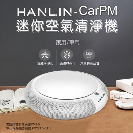 HANLIN-CarPM 家用/車用 SGS認證 迷你空氣清淨機  (限時下殺)