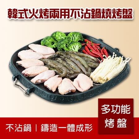 韓式火烤兩用不沾鍋燒烤盤  (雙11)