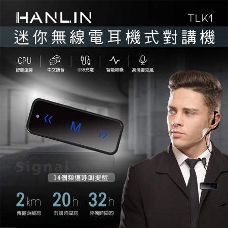 HANLIN-TLK1 迷你無線電耳機式對講機  (限時下殺)