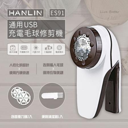 HANLIN-ES91 ~好用USB充電毛球修剪機 (USB充電)