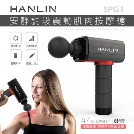 HANLIN-SPG1 調段深層筋膜肌肉按摩槍