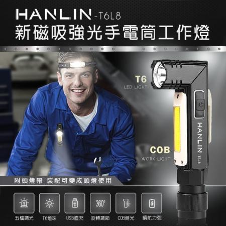 HANLIN-T6L8 新磁吸強光手電筒工作燈 COB USB直充  (限時下殺)