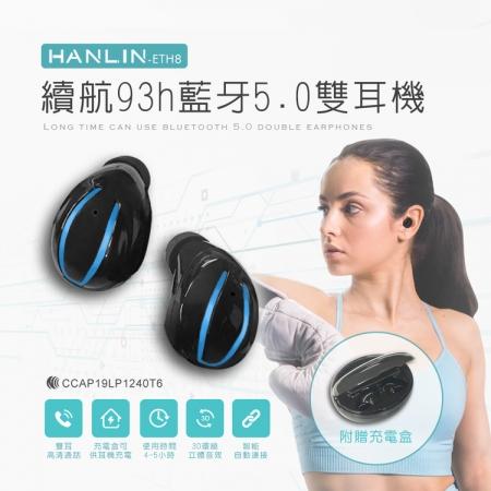 HANLIN-ETH8 雙耳充電倉藍牙5.0耳機  (限時下殺)