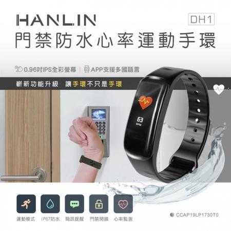 HANLIN DH1 門禁感應運動防水心率手環 IPS全彩螢幕