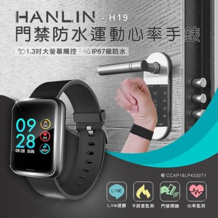 HANLIN-H19 門禁感應運動心率手錶 (IPS全彩螢幕)  (限時下殺)